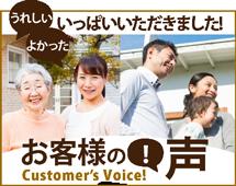 神埼市、佐賀市、神埼郡吉野ヶ里町やその周辺のエリア、その他地域のお客様の声