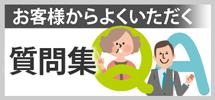神埼市、佐賀市、神埼郡吉野ヶ里町やその周辺のエリア、その他地域のお客様からよくいただく質問集