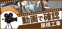神埼市、佐賀市、神埼郡吉野ヶ里町やその周辺のエリア、その他地域の屋根工事を動画で確認