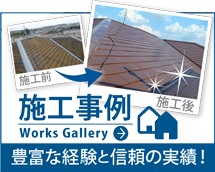 神埼市、佐賀市、神埼郡吉野ヶ里町やその周辺のエリア、その他地域の施工事例