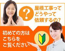 神埼市、佐賀市、神埼郡吉野ヶ里町やその周辺にお住まいの方で屋根工事がはじめての方へ