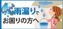 神埼市、佐賀市、神埼郡吉野ヶ里町やその周辺エリアで雨漏りでお困りの方へ