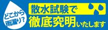 神埼市、佐賀市、神埼郡吉野ヶ里町やその周辺エリアの雨漏り対策、散水試験もお任せください