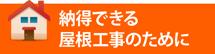 神埼市、佐賀市、神埼郡吉野ヶ里町やその周辺エリアで納得できる屋根工事のために
