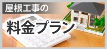 神埼市、佐賀市、神埼郡吉野ヶ里町やその周辺エリアへ、佐賀店の料金プランです