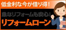 神埼市、佐賀市、神埼郡吉野ヶ里町やその周辺エリアへ、佐賀店のリフォームローンです