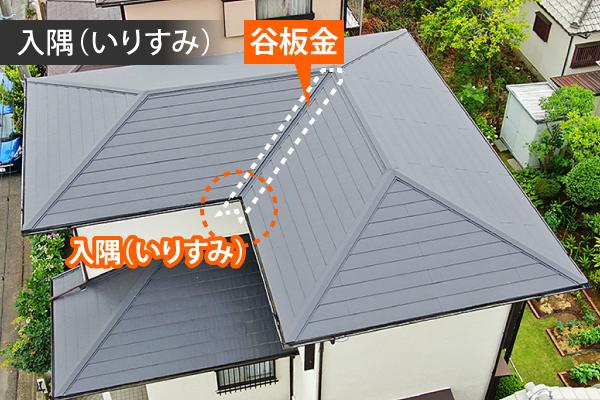 入隅が一つある屋根の谷板金の画像