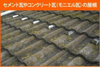 苔・藻・カビなどが繁殖したセメント瓦やコンクリート瓦(モニエル瓦)の屋根