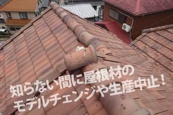 知らない間に屋根材のモデルチェンジや生産中止!