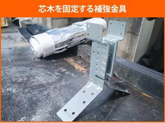 芯木を固定する補強金具