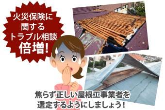 火災保険に関するトラブル相談が倍増!正しい屋根工事業者を選定しましょう