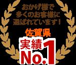 神埼市、佐賀市、神埼郡吉野ヶ里町やその周辺エリア、おかげさまで多くのお客様に選ばれています!