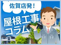 神埼市、佐賀市、神埼郡吉野ヶ里町やその周辺エリアの屋根工事コラム