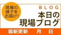 神埼市、佐賀市、神埼郡吉野ヶ里町やその周辺エリア、その他地域のブログ