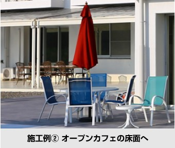 路面用塗料施行例2:オープンカフェの床面へ